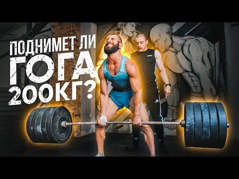 Поездка в Минск. Поднимет ли Гога 200кг?