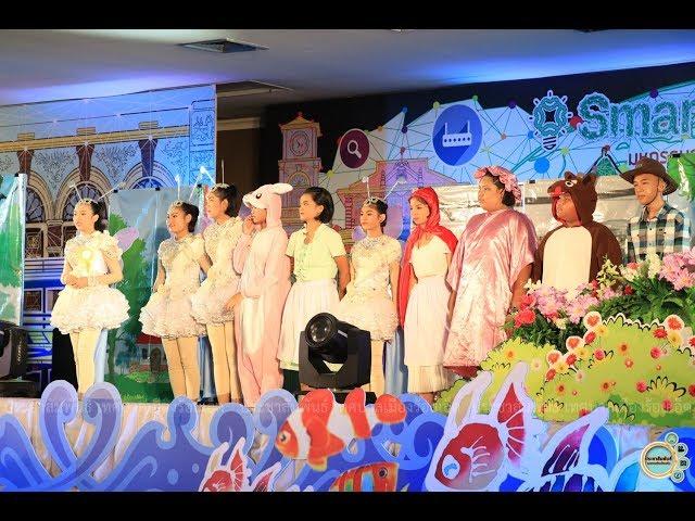 โรงเรียนเทศบาลวัดสระทอง เข้าร่วมการแข่งขันการแสดงละครภาษาอังกฤษ