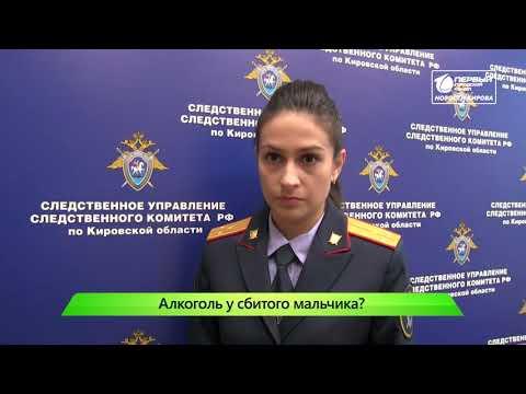 Алкоголь у сбитого мальчика  Новости Кирова 16 10 2019