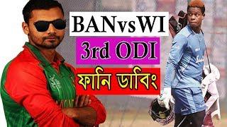 Bangladesh vs West Indies 3rd ODI 2018 Before Match Funny Dubbing Sports Talkies