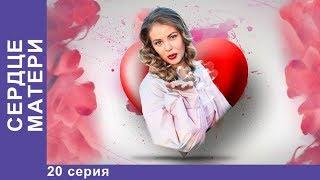 Сердце матери. 20 серия. Премьерный Сериал 2019! StarMedia