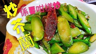 〈 職人吹水〉 臘腸生炒芥蘭Sausage fried kale 中英文字幕