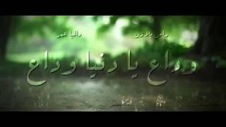 وداع يا دنيا وداع - داليا عمر - رامي بلازن | Remix Cover