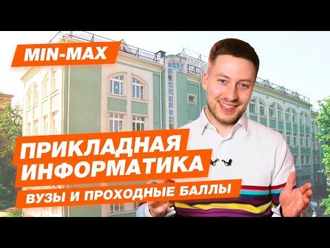 ПРИКЛАДНАЯ ИНФОРМАТИКА - КАК ПОСТУПИТЬ? | Проходные баллы в вузы Москвы и Питера
