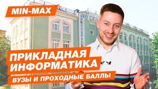 Проходной балл на Прикладную Информатику. Как поступить в Москве и Санкт-Петербурге