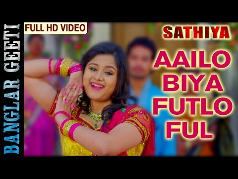 Sathiya Movie Full Song | Ailo Biya Futlo Phool | Aditi Paul | VIDEO SONG | Bengali 2016 movie Song