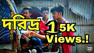 দরিদ্র I Doridro I New Bangla Emotional Short Film 2017