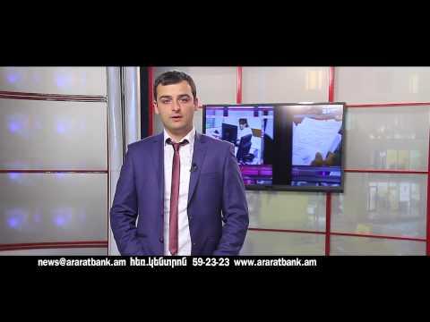 ARARATBANK NEWS ԼԻԶԻՆԳԻ պայմանները