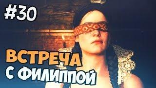 Ведьмак 3 Прохождение на русском - Встреча с Филиппой - Часть 30