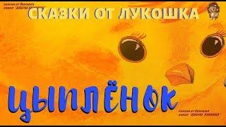 ЦЫПЛЁНОК Сказка Корней Чуковский Сказка для малышей Аудиосказки для детей Аудиокниги