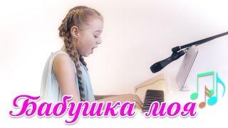 Бабушка  В. Пресняков | кавер Настя Кормишина | Песня про бабушку