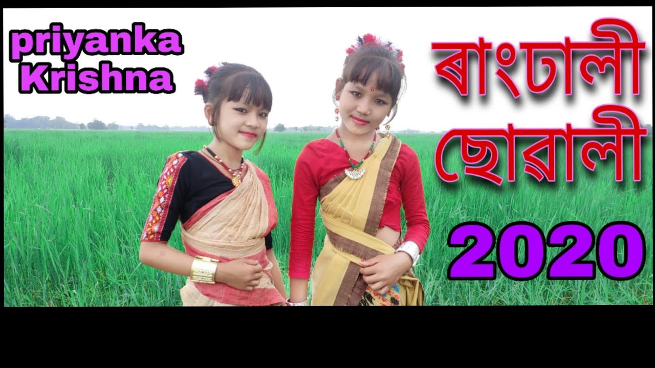 Rangdhali Suhali// singer- papori Gogoi//priyanka & krishna dance cover      2020
