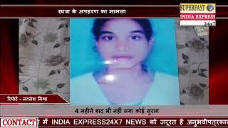 sitapir-girl student kidnapping case