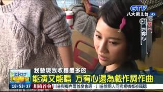 318藝人故事-方宥心
