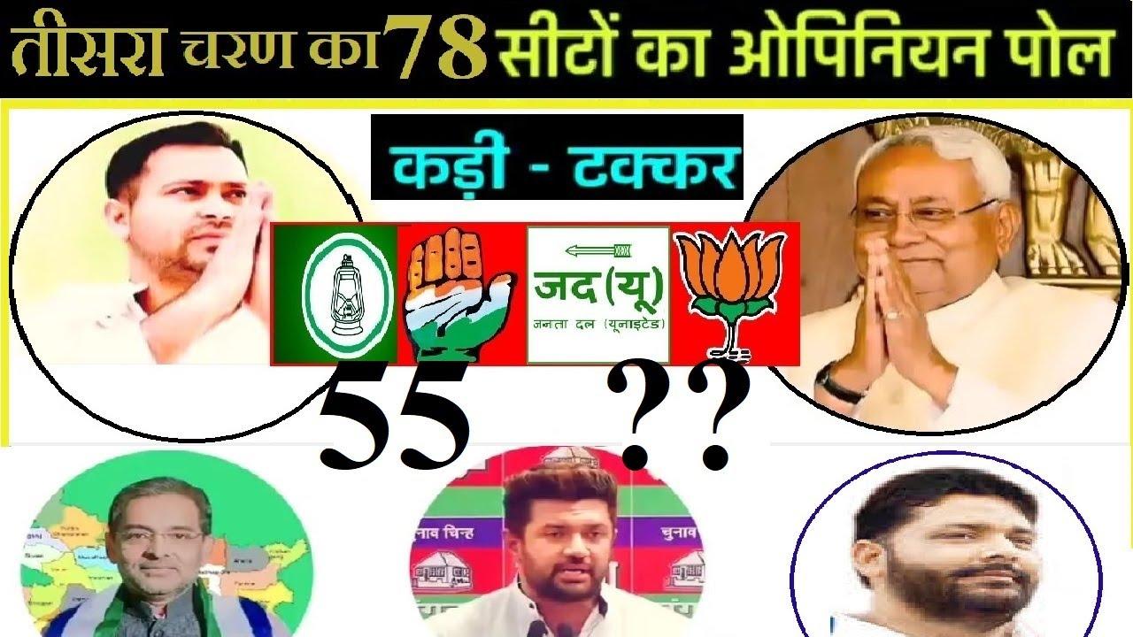 बिहार चुनाव 2020 : 78 Seats Opinion Poll  तीसरा चरण की सीटों पर किसकी जीत ?