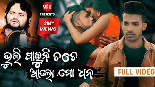 Bhuli Paruni Tate Alo Ma Dhana | Odia New Song 2021 | Humane Sagar Sad Song Video | Odia Music Video