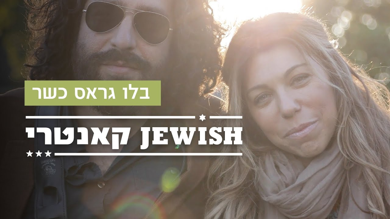 Jewish Humor Central: Israelis Seeking Country Music Find it in