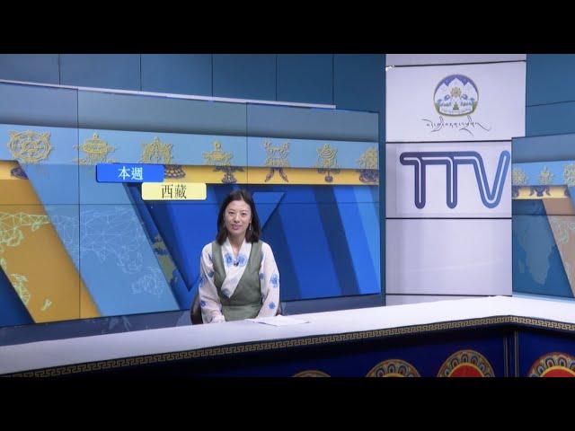 《本週西藏》第258期 2021年10月15日 Tibet This Week: Chinese
