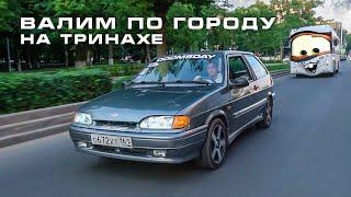 Валим по городу на ТРИНАХЕ! Вложил в АВТОЗВУК 300 000 рублей, РЕАКЦИЯ людей на ГРОМКИЙ БАС!