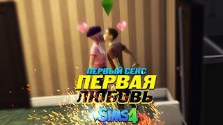 The Sims 4 - НАЧАЛО. ПЕРВАЯ ЛЮБОВЬ и ПЕРВЫЙ СЕКС(❤ω❤) LET'S PLAY