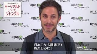 Amazonオリジナル『モーツァルト・イン・ザ・ジャングル』シーズン4 配...