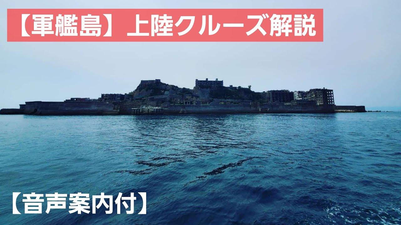 【日帰り旅行】長崎県の軍艦島に上陸しました!明治・大正・昭和・平成そして令和へと歴史を刻む軍艦島の見学コースをご覧ください!!