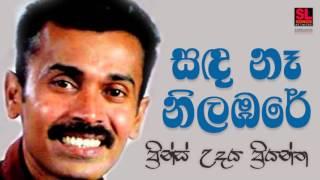 Sanda Ne Nilambare Prince Udaya Priyantha.mp3