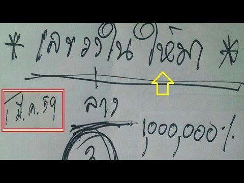 เลขวงในให้มา (ล่างมาล้าน%) งวดวันที่ 1/03/59