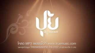 โอ้รัก - ปุ้ย ดวงพร [Official Lyrics MV]