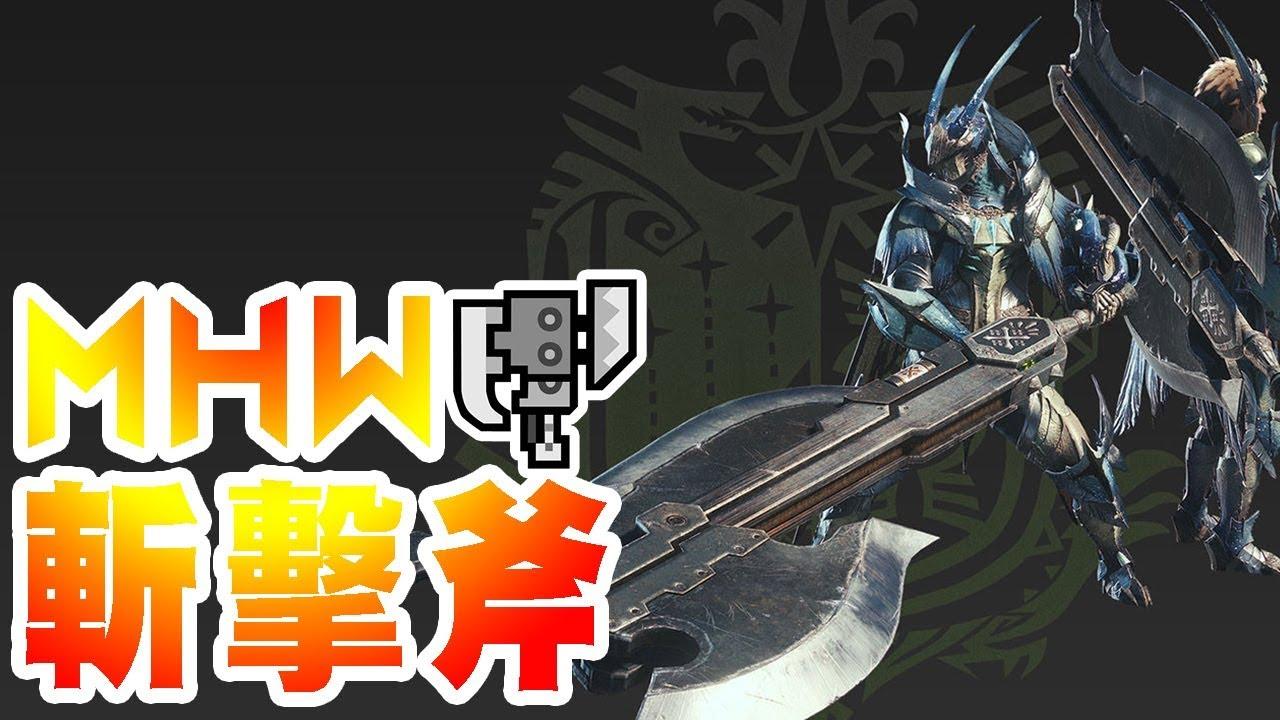 【魔物獵人世界MHW】斬擊斧-一把用起來爽度爆高好上手的武器-使用說明概要+小教學 - YouTube