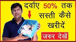 medicine app | 1mg | दवाओं की खरीद पर 50% छूट   | 1mg app in Hindi | pharmacy Mr.Growth
