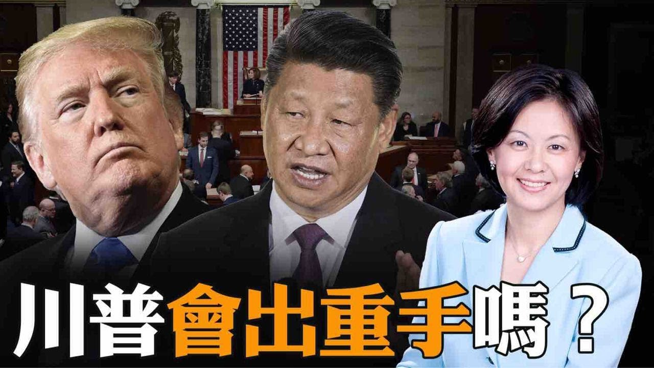 《香港自治法》含核彈級金融制裁,恐癱瘓被制裁銀行;大選在即,川普對中共會出重手嗎?  唐靖遠 吳嘉隆   熱點互動 07/03/2020