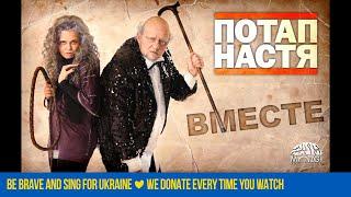 Потап и Настя - Вместе (Uncensored Version)