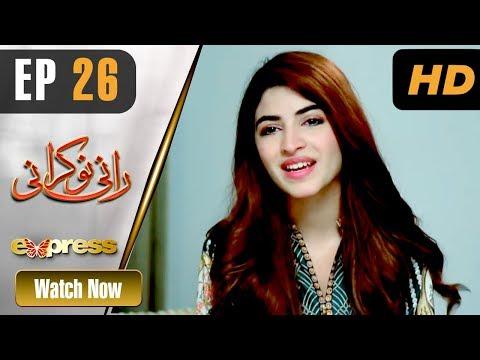 Pakistani Drama | Rani Nokrani - Episode 26 | Express TV Dramas | Kinza Hashmi, Imran Ashraf