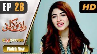 Pakistani Drama   Rani Nokrani - Episode 26   Express TV Dramas   Kinza Hashmi, Imran Ashraf