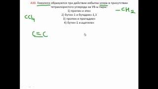 Тесты по химии. Гомологи. А30 РТ 15 16 этап 2