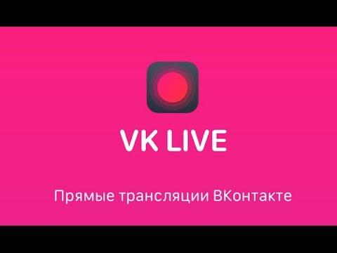 Vk Live Скачать На Андроид