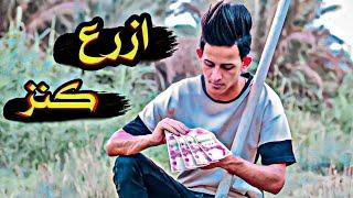 أزرع كنز // فلم هادف شوفو شصار... #يوميات_سلوم