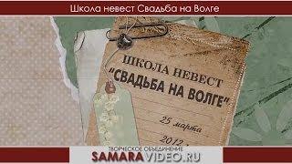 Школа невест Свадьба на Волге - день второй.mp4