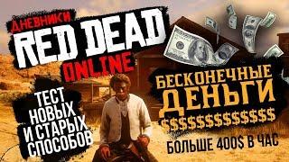 Red Dead Online: БЕСКОНЕЧНЫЕ ДЕНЬГИ | Новые способы как быстро заработать денег