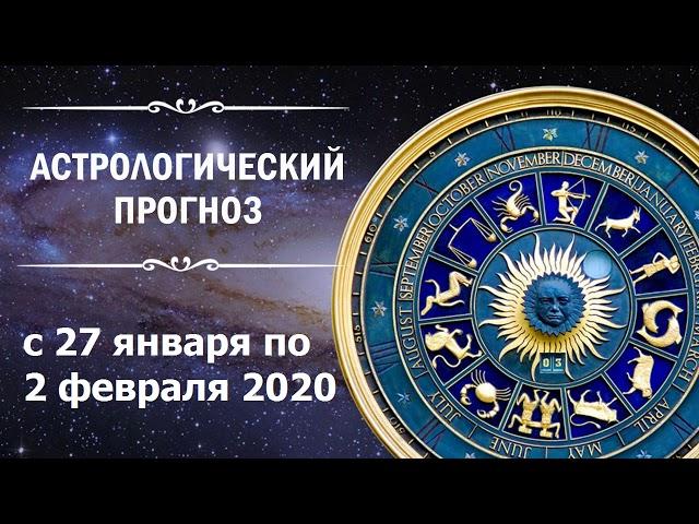 Астрологический прогноз от Алены Никольской на неделю с 27 января по 2 февраля 2020 года