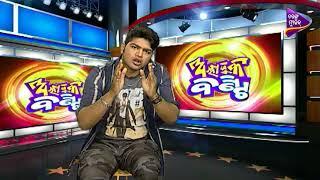 Gambar cover Alajuka Bunty   Prank Call - 2 Min Katha Hebi   Odia Comedy   Tarang Music