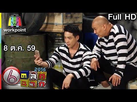 ตลก 6 ฉาก | 8 ต.ค. 59 Full HD
