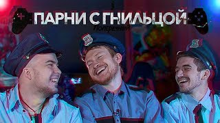🎮 ПАРНИ С ГНИЛЬЦОЙ: