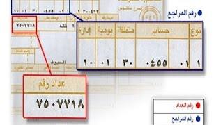 مواقع 5 - كيف تعرف فاتورة الكهرباء الخاصة بك قبل وصولها إليك عن طريق الإنترنت