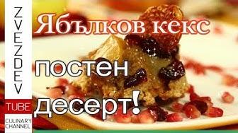 Постното днес! Сладкиш! - с ябълки, овесени ядки и сушени плодове. || Рецепта за постен десерт ||