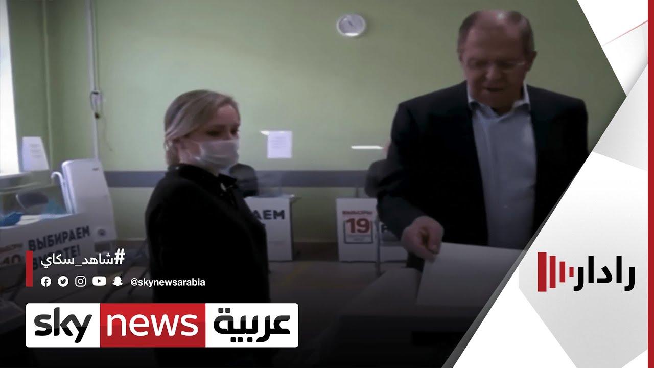 المرحلة الأخيرة من الانتخابات البرلمانية الروسية | #رادار  - نشر قبل 4 ساعة