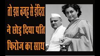 तो इस वजह से इंदिरा गांधी ने छोड़ दिया पति फिरोज का साथ
