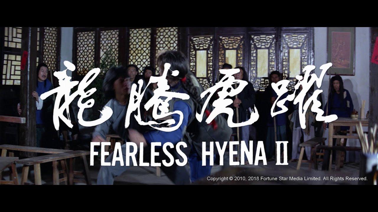 Download [Trailer] 龍騰虎躍 ( Fearless Hyena II ) - Restored Version