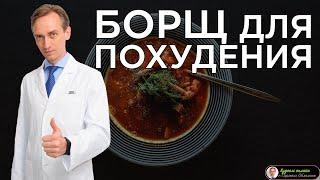 Борщ для похудения от Сергея Обложко